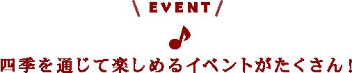 イベントカレンダー詳細
