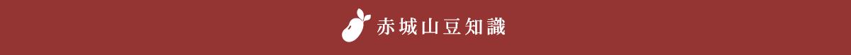 赤城山豆知識