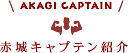 赤城キャプテン紹介