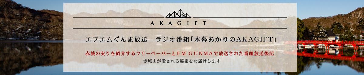 エフエムぐんま放送 ラジオ番組「木暮あかりのAKAGIFT」赤城の実りを紹介するフリーペーパーとFM GUNMAで放送された番組放送後記 赤城山が愛される秘密をお届けします