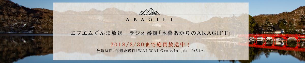 エフエムぐんま放送 ラジオ番組「木暮あかりのAKAGIFT」2018/3/30まで絶賛放送中!