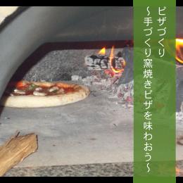 ピザづくり~手づくり窯焼きピザを味わおう~
