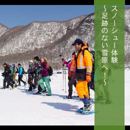 スノーシュー体験~足跡のない雪原へ!~