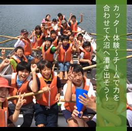 カッター体験~チームで力を合わせて大沼へ漕ぎ出そう~
