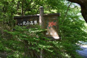Mt. Akagi Arayama Kogen trailhead sign with azalea painted on it
