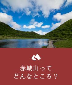 赤城山ってどんなところ?