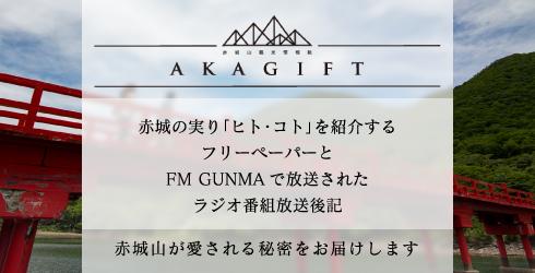 赤城の「ヒト・コト」を紹介するラジオ番組 アカギフト