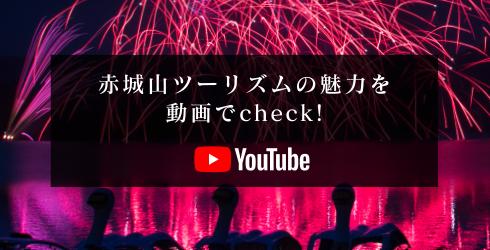 赤城山ツーリズムの魅力を動画でcheck!