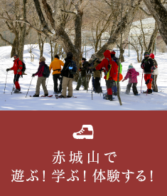 赤城山で遊ぶ!学ぶ!体験プログラム