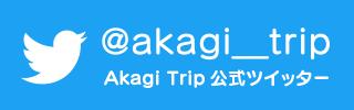 赤城Trip公式ツイッター