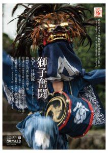 月田近戸神社秋季祭(月田のささら)