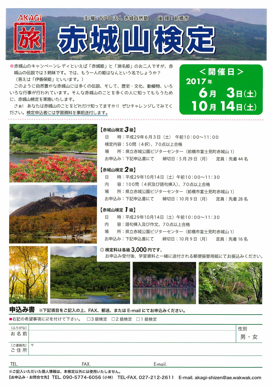 赤城山検定2017