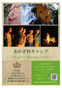 あかぎ村キャンプ