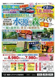 東武トップツアーズ「水源の森づくり体験ツアー」