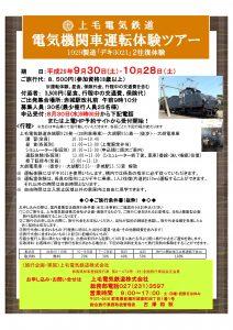 上毛電気鉄道「電気機関車運転体験ツアー」