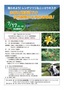 赤城山覚満淵での自然観察会