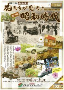 ぐんまフラワーパーク「花たちが見た!昭和時代」