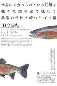 まえばし農学舎「世界中で食べられている虹鱒を様々な調理法で味わう農家の学校~大崎つりぼり編~」