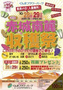 ぐんまフラワーパーク「赤城南麓収穫祭」