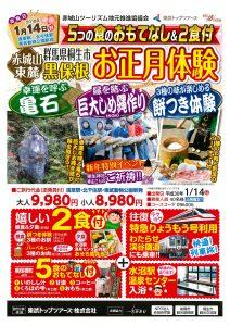 ≪参加者募集≫東武トップツアーズ「黒保根お正月体験」
