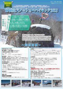 ≪参加者募集≫赤城山スノーシューハイキング2018