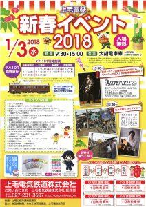 上毛電鉄 新春イベント2018
