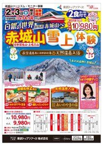 東武トップツアーズ「赤城山雪上体験」