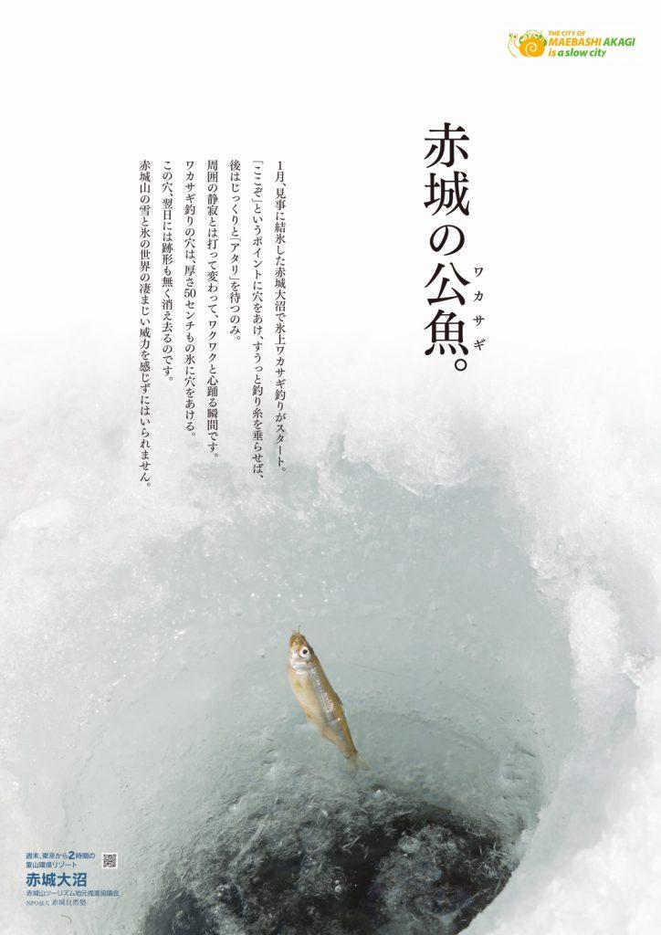 赤城の公魚