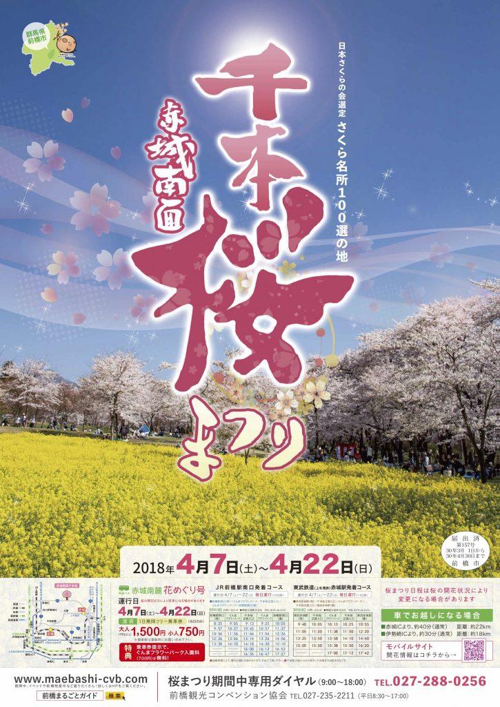 2018赤城南面千本桜まつりポスター