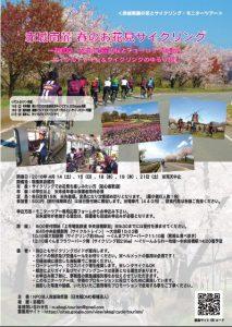 赤城南面千本桜 お花見サイクリング ※終了しました