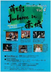 萌木彩 jamboree in赤城 vol.4 アコースティックライブ♪