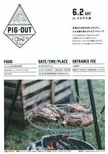 赤城山で贅沢デイキャンプ【PIG OUT】 入場無料