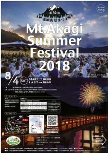 Mt.Akagi Summer Festival 【第30回赤城山夏まつり】
