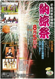 前橋市 宮城地区納涼祭 フィナーレ約3000発の打ち上げ花火! ころとん&ご当地アイドルAKAGIDANも!