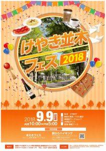 けやき並木フェス2018・まえきフェス同時開催!JOMO SO COOLに赤城山体験コーナーも!