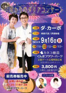 月明かりのダリアコンサート 「出演 ダ・カーポ」