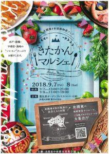 東京 恵比寿で水戸・前橋・宇都宮・高崎の物産フェア「きたかんマルシェ」