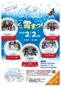 第30回 赤城山雪まつり【Mt.AKAGI SNOW FESTIVAL】※2/1現在【氷上ワカサギ釣り・氷穴あけ体験】のみ中止が決定しました。