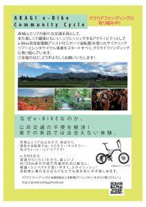 e-Bike(イーバイク)無料試乗会