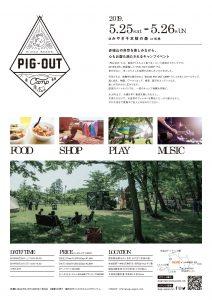 AKAGI PIG-OUT CAMP 2019  心も体もお腹も満たされるキャンプイベント初開催!