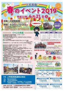 上毛電鉄「春のイベント2019」