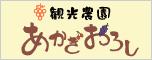 合同会社あかぎおろし総研
