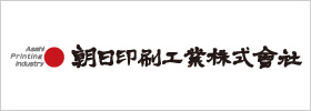 朝日印刷工業株式会社
