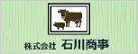 株式会社石川商事