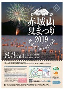 第31回 赤城山夏まつり Mt.Akagi Summer Festival 2019
