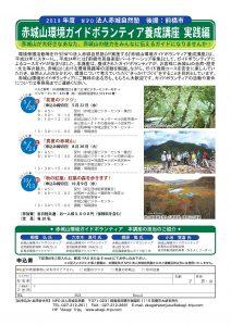 赤城山環境ガイドボランティア養成講座 実践編『秋の紅葉』