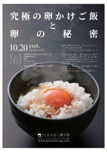 究極の卵かけご飯と卵の秘密