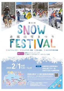第31回 赤城山雪まつり【Mt.AKAGI SNOW FESTIVAL】