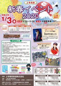 上毛電鉄 新春イベント2020