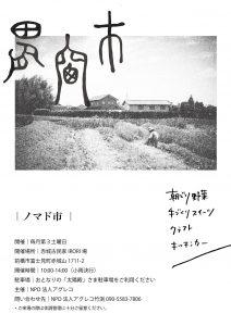 【月一マルシェ】ノマド市 in赤城山古民家IRORI場
